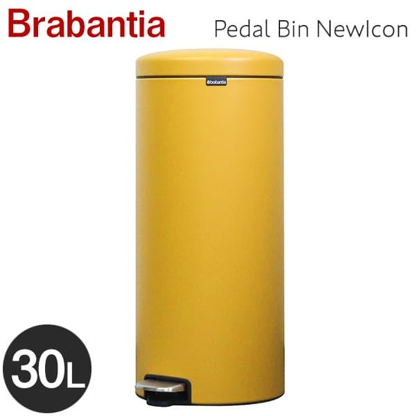 Brabantia ブラバンシア ペダルビン NewIcon Luxury Collection ミネラルイエロー 30L Mineral Yellow 116148【送料無料】