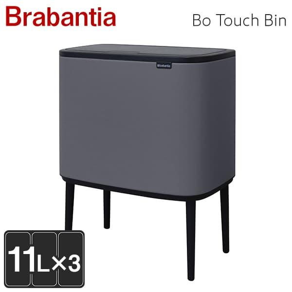 Brabantia ブラバンシア Bo タッチビン ミネラル ミネラルコンクリートグレー Bo Touch Bin Mineral 3×11L 127229【送料無料】