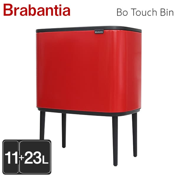 Brabantia ブラバンシア Bo タッチビン パッションレッド Bo Touch Bin Passion Red 11+23L 316104【送料無料】