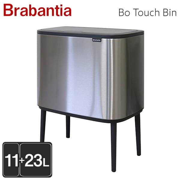 Brabantia ブラバンシア Bo タッチビン FPPマット Bo Touch Bin Matt Steel FPP 11+23L 316227【送料無料】