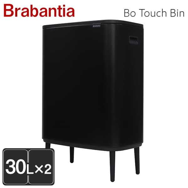 Brabantia ブラバンシア Bo タッチビン ハイ マットブラック Bo Touch Bin Hi Matt Black 2×30L 130625【送料無料】