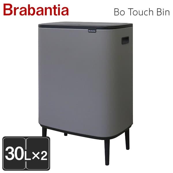 Brabantia ブラバンシア Bo タッチビン ハイ ミネラル ミネラルコンクリートグレー Bo Touch Bin Hi Mineral 2×30L 130663【送料無料】