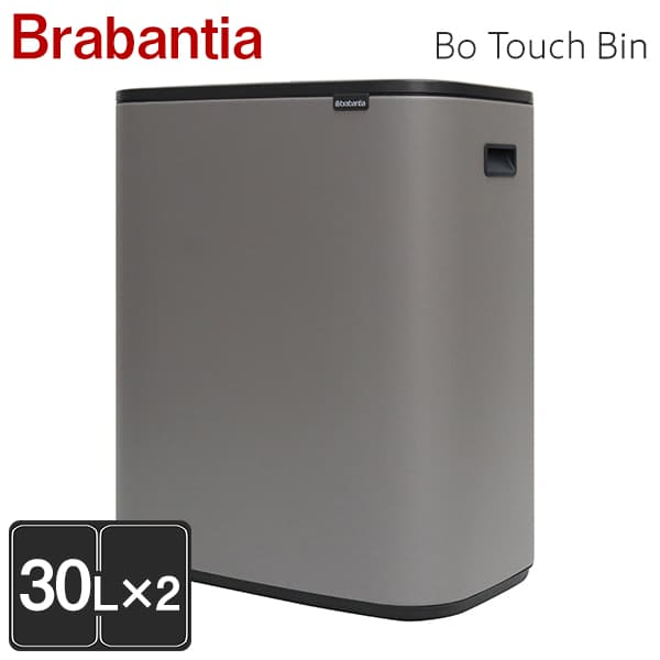 Brabantia ブラバンシア Bo タッチビン ミネラル ミネラルコンクリートグレー Bo Touch Bin Mineral 2×30L 221460【送料無料】
