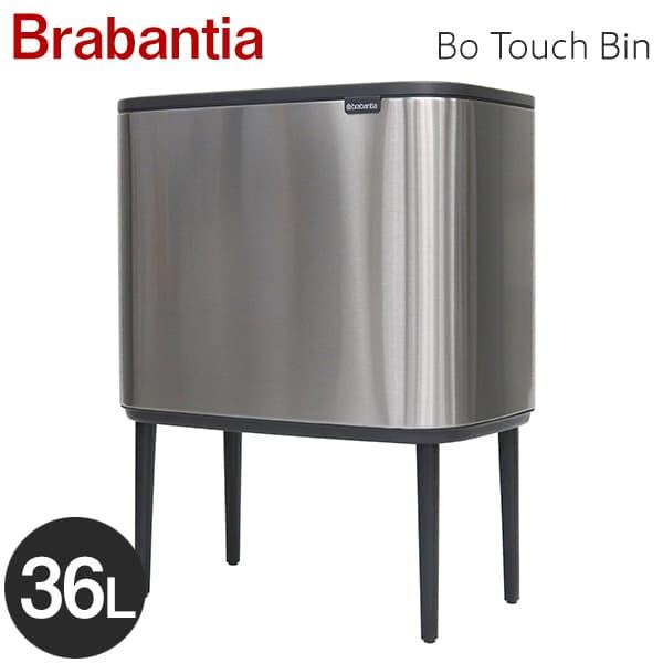 Brabantia ブラバンシア Bo タッチビン FPPマット Bo Touch Bin Matt Steel FPP 36L 315848【送料無料】