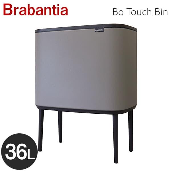 Brabantia ブラバンシア Bo タッチビン ミネラル ミネラルコンクリートグレー Bo Touch Bin Mineral 36L 127205【送料無料】