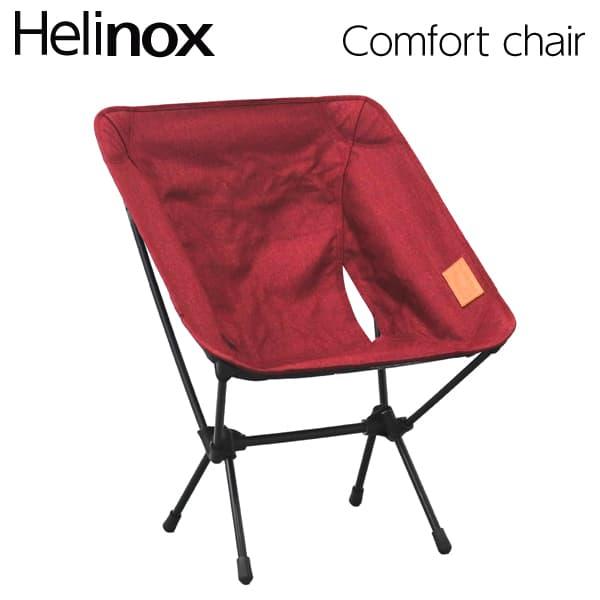Helinox ヘリノックス Chair One Home Burgundy チェアワンホーム コンフォートチェア バーガンディ 折りたたみチェア【送料無料】