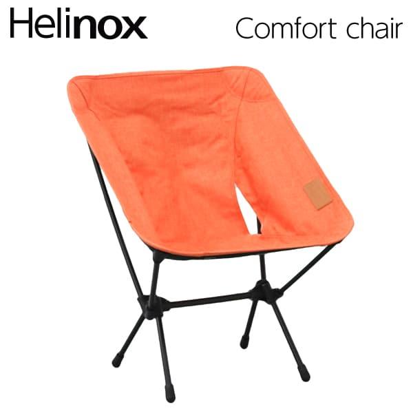 Helinox ヘリノックス Chair One Home Orange チェアワンホーム コンフォートチェア オレンジ 折りたたみチェア【送料無料】
