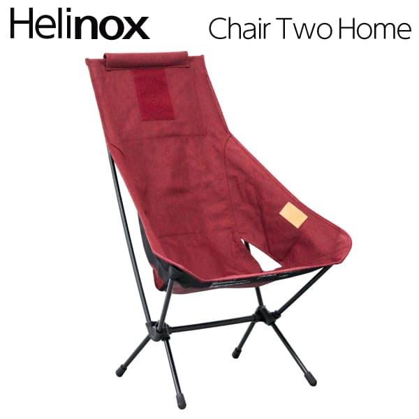 Helinox ヘリノックス Chair Two Home Burgundy チェアツーホーム バーガンディー 折りたたみチェア【送料無料】