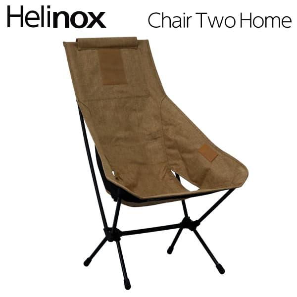Helinox ヘリノックス Chair Two Home Cappucino チェアツーホーム カプチーノ 折りたたみチェア【送料無料】※北海道・沖縄・離島を除く