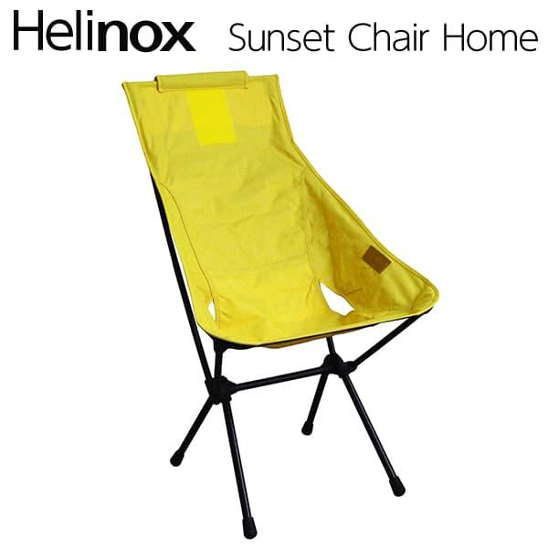 世界的なアウトドアファニチャーブランド Helinox お買い得 ハイバックタイプで よりリラックスした姿勢で座れるサンセットチェアホームシリーズ ヘリノックス Sunset Chair サンセットチェアホーム 折りたたみチェア 送料無料 ご予約品 Home シトラス Citrus
