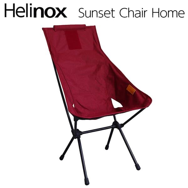 Helinox ヘリノックス Sunset Chair Home Burgundy サンセットチェアホーム バーガンディ 折りたたみチェア【送料無料】