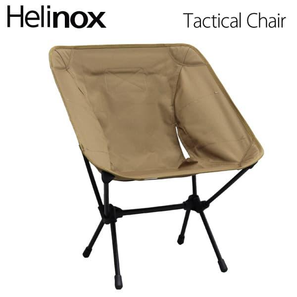 Helinox ヘリノックス Tactical Chair Coyote Tan タクティカルチェア コヨーテ 折りたたみチェア