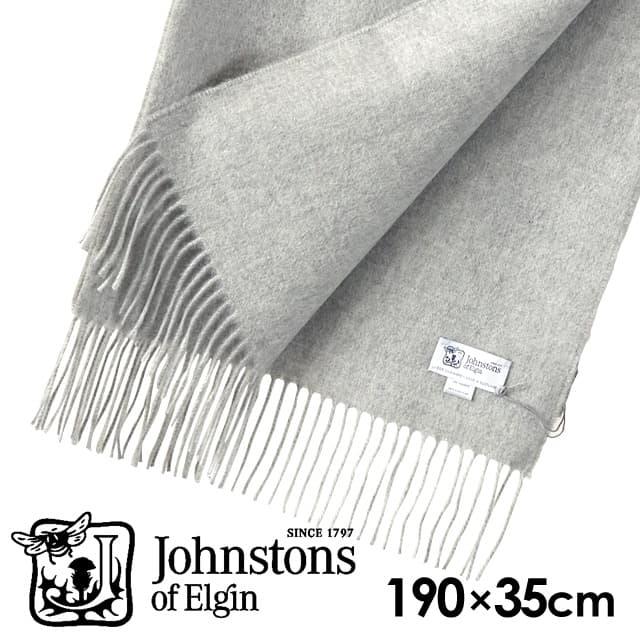 JOHNSTONS ジョンストンズ カシミア スカーフ マフラー 無地 シルバー 190×35cm WA000057-HA0100【送料無料】