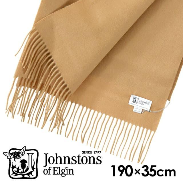 JOHNSTONS ジョンストンズ カシミア スカーフ マフラー 無地 キャメル 190×35cm WA000057-SB4142【送料無料】