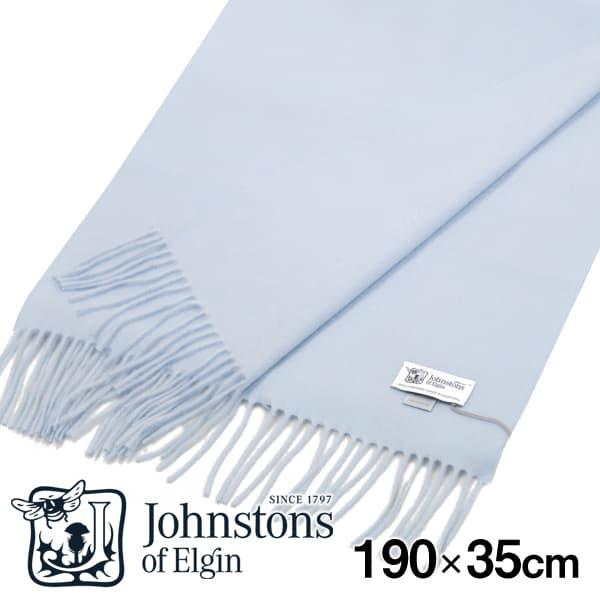 JOHNSTONS ジョンストンズ カシミア スカーフ マフラー 無地 ペールラピス 190×35cm WA000057-SD0219【送料無料】