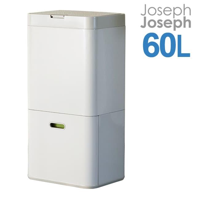 Joseph Joseph ジョセフジョセフ トーテム 60L(36L+24L) ストーン Totem Waste Separation & Recycling Unit 30001 2段式ゴミ箱【送料無料】※北海道・沖縄・離島を除く
