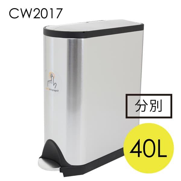 シンプルヒューマン CW2017 バタフライ リサイクラー ステンレス ゴミ箱 40L simplehuman【送料無料】※北海道・沖縄・離島を除く