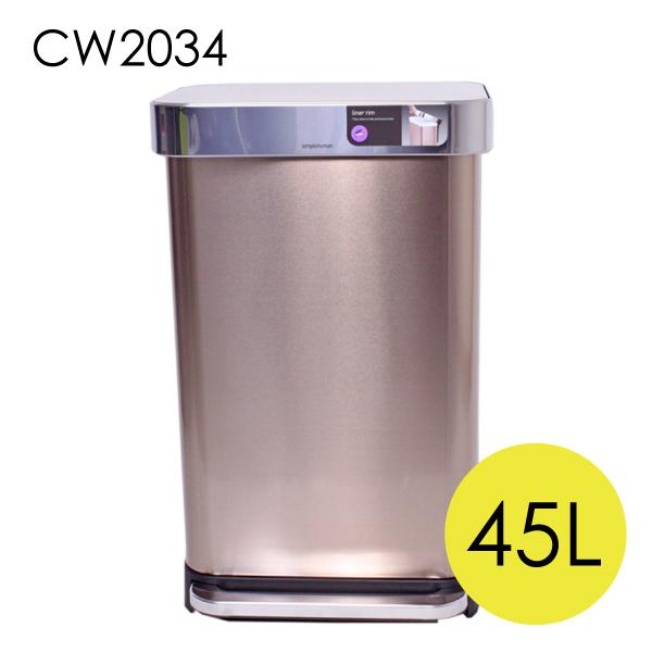 シンプルヒューマン CW2034 レクタンギュラー ステップカン ポケット付 ローズ 45L ゴミ箱 simplehuman【送料無料】