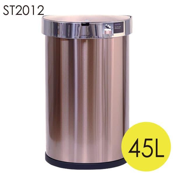 シンプルヒューマン ST2012 セミラウンド センサーカン ローズ 45L ゴミ箱 simplehuman【送料無料】