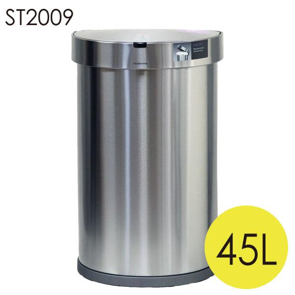シンプルヒューマン ST2009 セミラウンド センサーカン シルバー 45L ゴミ箱 simplehuman【送料無料】