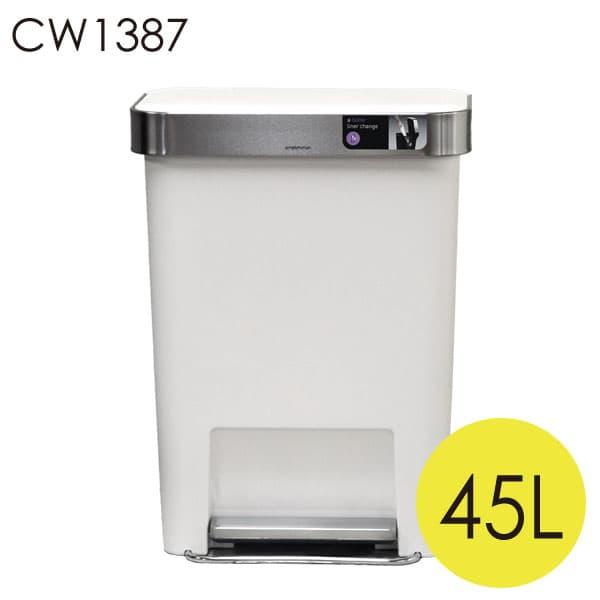 シンプルヒューマン CW1387 レクタンギュラー ステップカン ポケット付 ホワイト プラスチック 45L ゴミ箱 simplehuman【送料無料】