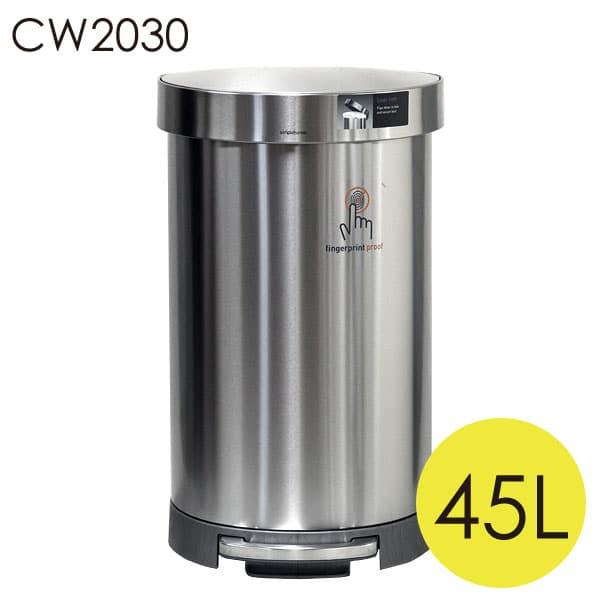 シンプルヒューマン CW2030 セミラウンド ステップカン ステンレス 45L ゴミ箱 simplehuman【送料無料】