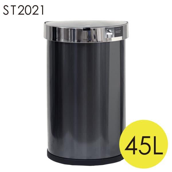 シンプルヒューマン ST2021 セミラウンド センサーカン ポケット付 ブラック ステンレス 45L ゴミ箱 simplehuman【送料無料】※北海道・沖縄・離島を除く