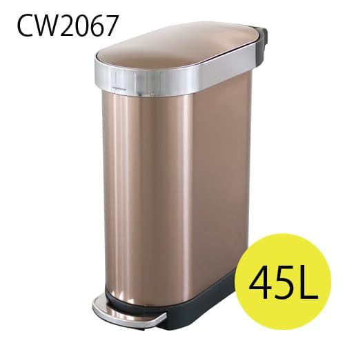 シンプルヒューマン CW2067 スリム ステップカン ローズゴールド ゴミ箱 45L simplehuman【送料無料】