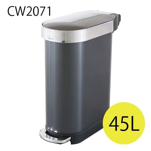 シンプルヒューマン CW2071 スリム ステップカン ブラック ゴミ箱 45L simplehuman【送料無料】※北海道・沖縄・離島を除く