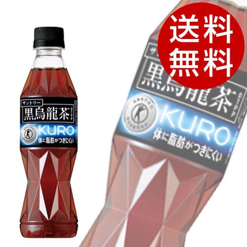 サントリー 黒烏龍茶(KURO)(350ml×48本入)[ 黒ウーロン茶 トクホ 特定保健用食品 特保 ] 【送料無料】