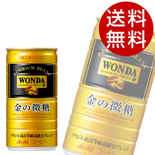 ワンダ 金の微糖(185g×90本入)【アサヒ WONDA コーヒー 缶コーヒー】【送料無料】※北海道・沖縄・離島を除く