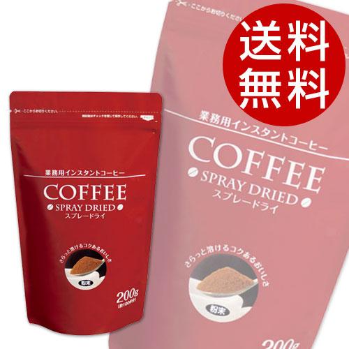 インスタントコーヒー スプレードライコーヒー(200g×12袋)【業務用 大容量 粉】【送料無料】※北海道・沖縄・離島を除く