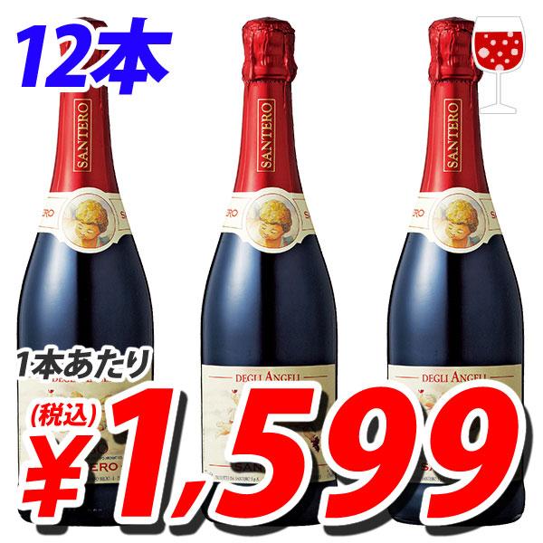 【取寄品】サンテロ 天使のロッソ 750ml×12本このワインはブラケット種の黒葡萄で造られた甘口スパークリング 【送料無料】※北海道・沖縄・離島を除く