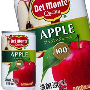 デルモンテ アップルジュース 160g缶×90本[30本×3箱][賞味期限:3ヶ月以上]北海道、沖縄、離島は送料無料対象外[送料無料]【7~10営業日以内に出荷】