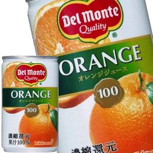 デルモンテ オレンジジュース 160g缶×90本[30本×3箱][賞味期限:3ヶ月以上]北海道、沖縄、離島は送料無料対象外[送料無料]【7~10営業日以内に出荷】
