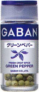 ハウス GABAN グリーンペパー<ホール> 5.5g×30個<※60個まで1配送可>【7~10営業日以内に出荷】[税別]