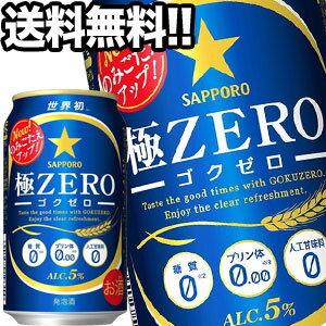 サッポロビール 極ZERO 350ml缶×72本[24本×3箱][オリジナル]【4~5営業日以内に出荷】北海道・沖縄・離島は送料無料対象外[送料無料]