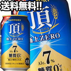 サントリービール 頂[いただき] 極上ZERO 350ml缶×72本[24本×3箱]【1月18日出荷開始】北海道・沖縄・離島は送料無料対象外[送料無料]