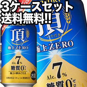 サントリービール 頂[いただき] 極上ZERO 350ml缶×72本[24本×3箱]【8月10日出荷開始】北海道・沖縄・離島は送料無料対象外[送料無料]