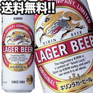 キリンビール ラガービール 500ml缶×48本[24本×2箱]【4~5営業日以内に出荷】北海道・沖縄・離島は送料無料対象外[送料無料]
