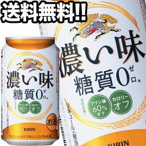 キリンビール 濃い味 糖質0 350ml缶×72本[24本×3箱]【4~5営業日以内に出荷】北海道・沖縄・離島は送料無料対象外[送料無料]