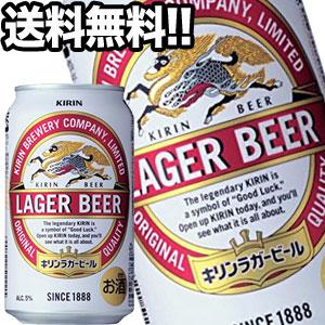 キリンビール ラガービール 350ml缶×48本[24本×2箱]【4~5営業日以内に出荷】北海道・沖縄・離島は送料無料対象外[送料無料]
