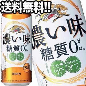 [全品対象先着順クーポン配布中]キリンビール 濃い味 糖質0 500ml缶×48本[24本×2箱]【4~5営業日以内に出荷】北海道・沖縄・離島は送料無料対象外[送料無料]
