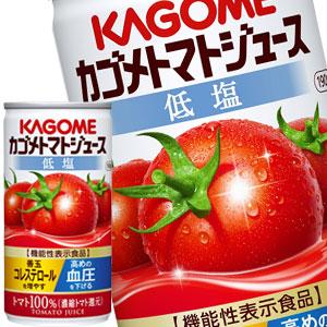 カゴメ トマトジュース 190g缶×90本[30本×3箱][賞味期限:3ヶ月以上]北海道、沖縄、離島は送料無料対象外[送料無料]【4~5営業日以内に出荷】
