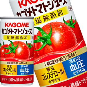 カゴメ トマトジュース食塩無添加 190g缶×90本[30本×3箱][賞味期限:3ヶ月以上]北海道、沖縄、離島は送料無料対象外[送料無料]【4~5営業日以内に出荷】