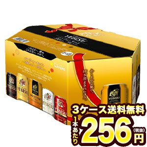 サッポロビール 5種類ヱビスパーティーセット 350ml缶×54本[9本×6箱][賞味期限:3ヶ月以上]【3~4営業日以内に出荷】北海道・沖縄・離島は送料無料対象外[送料無料]