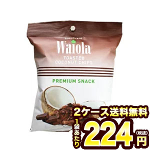 【3~4営業日以内に出荷】[在庫処分]Waiola[ワイオラ] ココナッツチップス チョコレート 40g×48袋[24袋×2箱]北海道、沖縄、離島は送料無料対象外[賞味期限:2019年5月21日][送料無料]