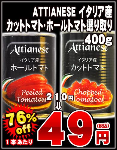 用1发送到2箱只送ATTIANESE意大利生产礼堂西红柿,cut西红柿400g罐*24个随意挑选[在保质期:2011年8月31日]同一个商品[税另算]