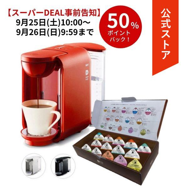 UCC DRIPPOD ドリップポッド ドリップマシン コーヒーメーカー 定価の67%OFF コーヒーマシン コーヒーマシーン レギュラーコーヒー 即日出荷 カプセルコーヒー DP2 送料無料 カプセル式コーヒーメーカー カプセル カプセル式 新カプセルお試しボックス付き 公式 おしゃれ