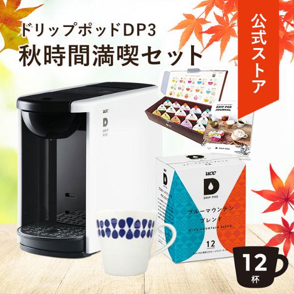 UCC DRIPPOD ドリップポッド ドリップマシン コーヒーメーカー コーヒーマシン コーヒーマシーン 新商品 新商品!新型 新型 レギュラーコーヒー カプセルコーヒー カプセル式 ポイント10倍 9 1 AUTUMNFAIR 23:59まで 16:00~9 秋時間満喫セット 時短 カプセル式コーヒーメーカー 30 カラー4色 DP3 おしゃれ 公式